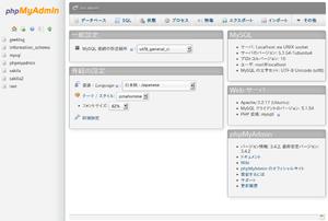 phpmyadminを使ってデータベースをダイエット