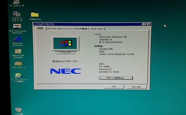 なんかウルウル PC9821XV20(改めXC200) with Windows95b